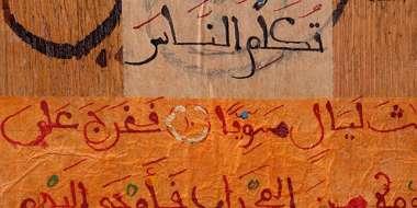 Sourate de Marie, détail, 2004, 4 stèles en bois calligraphiées formant une croix sur le sol, encres, papier, feuille d'or, H. 200; L. 20; P. 4 cm